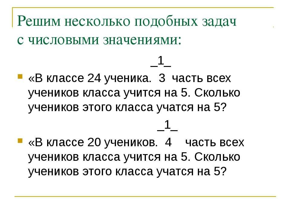 Решим несколько подобных задач с числовыми значениями: _1_ «В классе 24 учени...