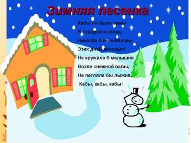 Зимняя песенка Кабы не было зимы В городах и селах, Никогда б не знали мы Эти...