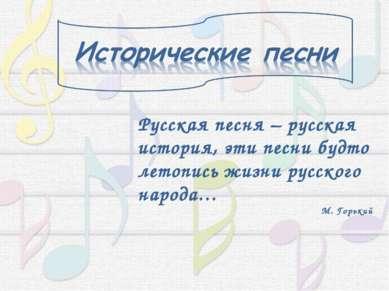 Русская песня – русская история, эти песни будто летопись жизни русского наро...