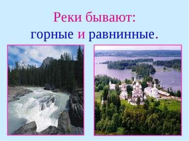 Реки бывают: горные и равнинные.