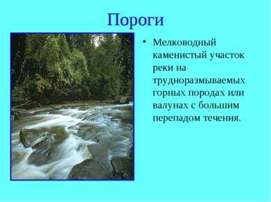 Пороги Мелководный каменистый участок реки на трудноразмываемых горных порода...