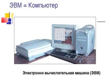 ЭВМ = Компьютер Электронно-вычислительная машина (ЭВМ)