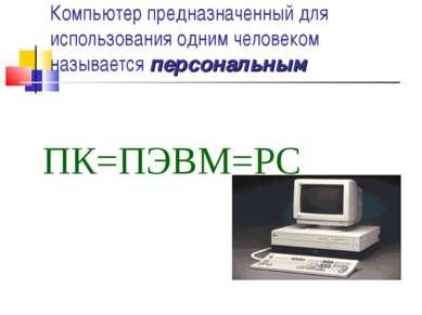 Компьютер предназначенный для использования одним человеком называется персон...