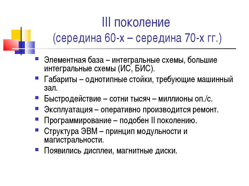 III поколение (середина 60-х – середина 70-х гг.) Элементная база – интеграль...