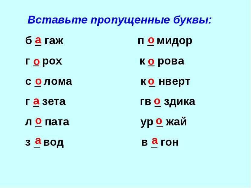 Вставьте пропущенные буквы: б _ гаж п _ мидор г _ рох к _ рова с _ лома к _ н...