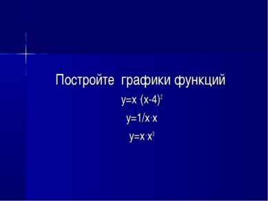 Постройте графики функций y=x .(x-4)2 y=1/x . x y=x . x3