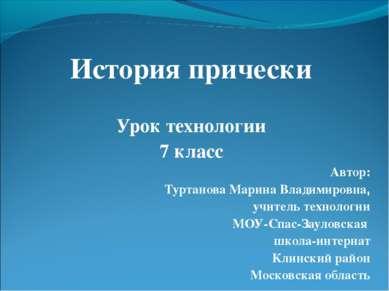 История прически Урок технологии 7 класс Автор: Туртанова Марина Владимировна...