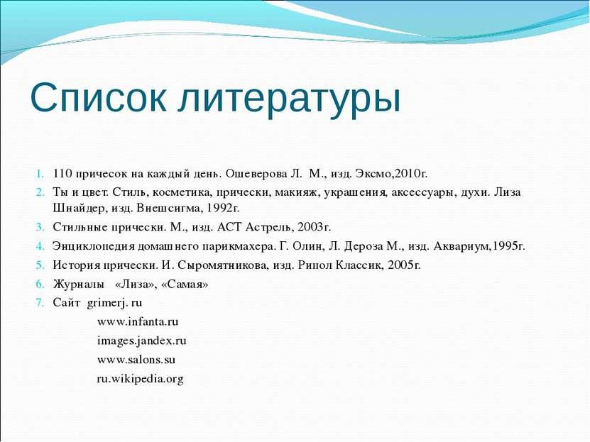 Список литературы 110 причесок на каждый день. Ошеверова Л. М., изд. Эксмо,20...