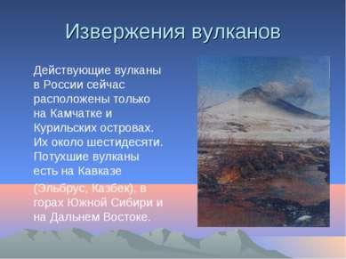 Извержения вулканов Действующие вулканы в России сейчас расположены только на...