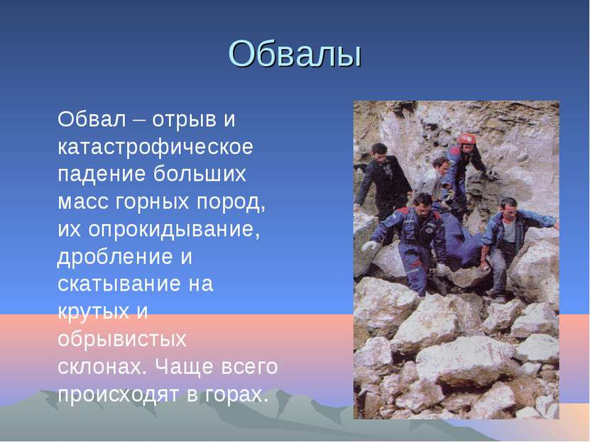 Обвалы Обвал – отрыв и катастрофическое падение больших масс горных пород, их...