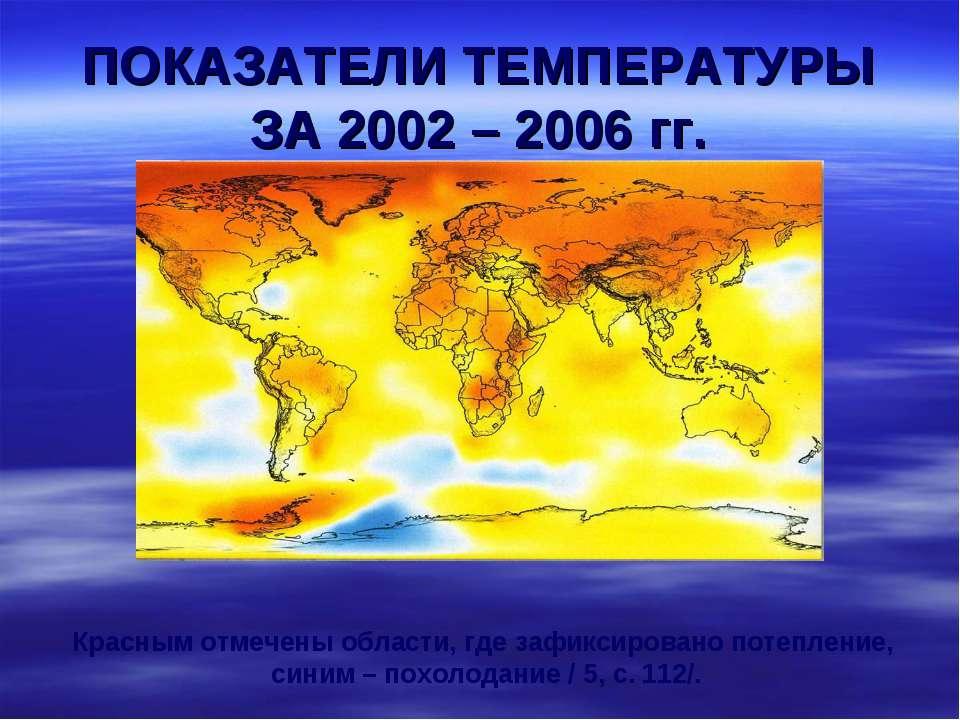 ПОКАЗАТЕЛИ ТЕМПЕРАТУРЫ ЗА 2002 – 2006 гг. Красным отмечены области, где зафик...