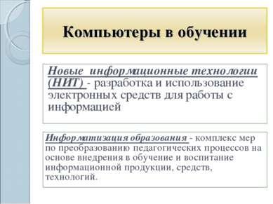 Новые информационные технологии (НИТ) - разработка и использование электронны...