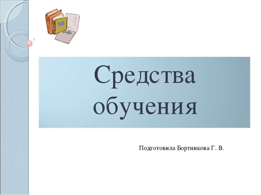 Подготовила Бортникова Г. В.