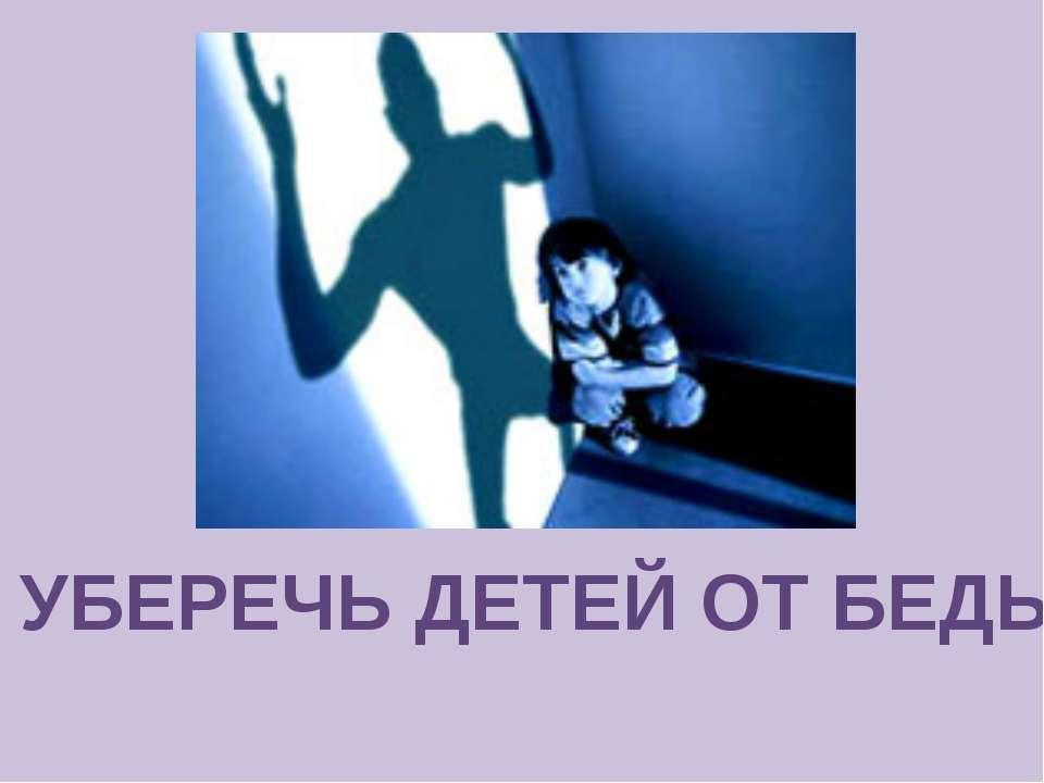 УБЕРЕЧЬ ДЕТЕЙ ОТ БЕДЫ