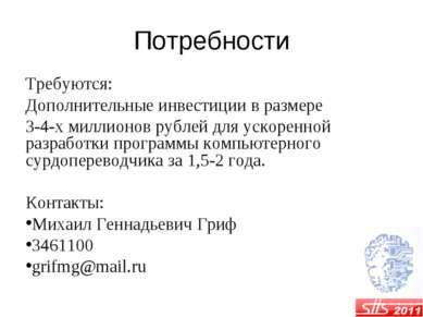 Потребности Требуются: Дополнительные инвестиции в размере 3-4-х миллионов ру...