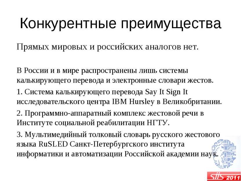 Конкурентные преимущества Прямых мировых и российских аналогов нет. В России ...