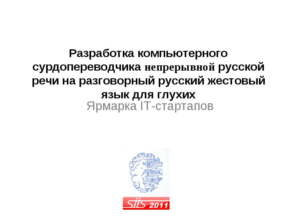 Разработка компьютерного сурдопереводчика непрерывной русской речи на разгово...