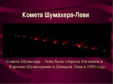Комета Шумахера-Леви Комета Шумахера - Леви была открыта Евгением и Кэролин ...