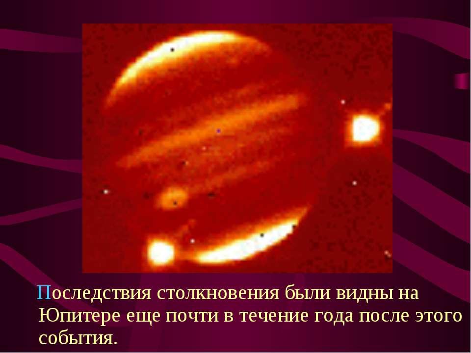 Последствия столкновения были видны на Юпитере еще почти в течение года после...