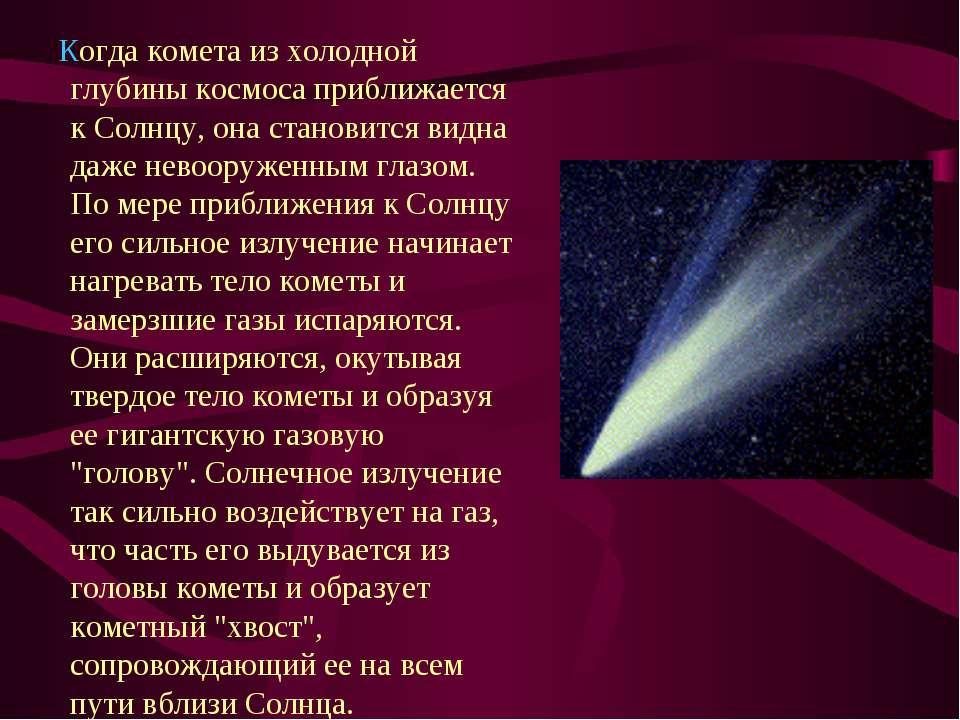 Когда комета из холодной глубины космоса приближается к Солнцу, она становитс...