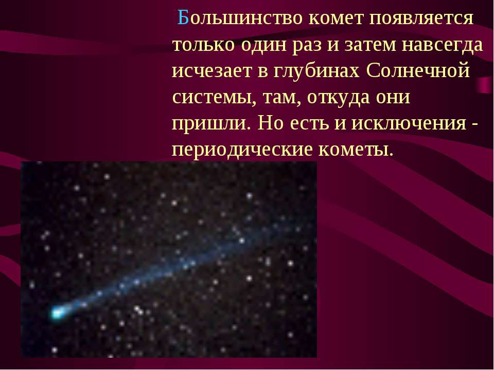 Большинство комет появляется только один раз и затем навсегда исчезает в глуб...