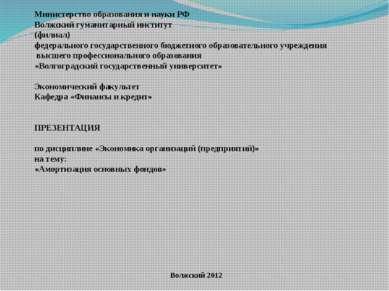 Министерство образования и науки РФ Волжский гуманитарный институт (филиал) ф...