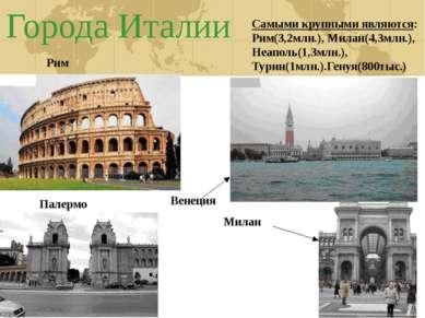 Города Италии Рим Венеция Палермо Милан Самыми крупными являются: Рим(3,2млн....