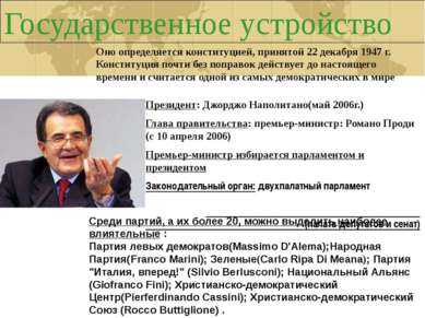 Государственное устройство Президент: Джорджо Наполитано(май 2006г.) Глава пр...