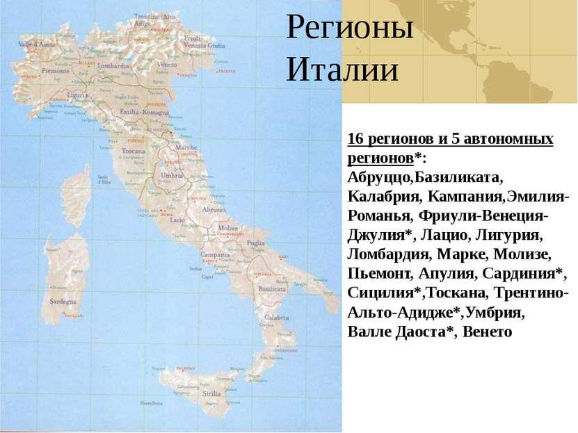 Регионы Италии 16 регионов и 5 автономных регионов*: Абруццо,Базиликата, Кала...