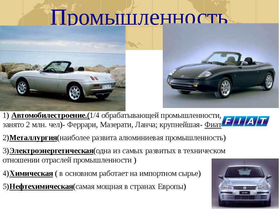 Промышленность 1) Автомобилестроение.(1/4 обрабатывающей промышленности, заня...