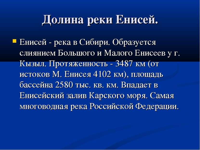 Долина реки Енисей. Енисей - река в Сибири. Образуется слиянием Большого и Ма...