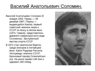 Василий Анатольевич Соломин. Василий Анатольевич Соломин (5 января 1953, Перм...