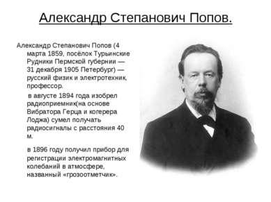Александр Степанович Попов. Александр Степанович Попов (4 марта 1859, посёлок...