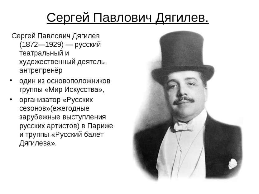 Сергей Павлович Дягилев. Сергей Павлович Дягилев (1872—1929) — русский театра...