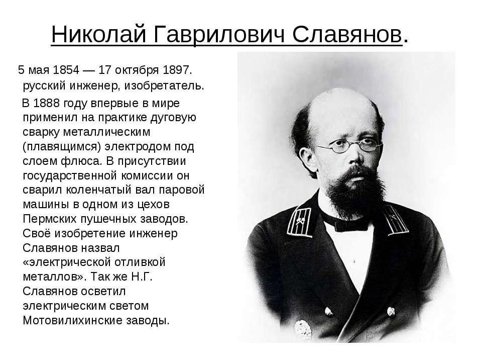 Николай Гаврилович Славянов. 5 мая 1854 — 17 октября 1897. русский инженер, и...