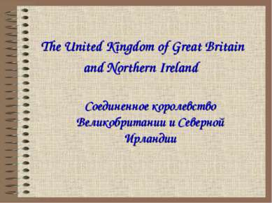 The United Kingdom of Great Britain and Northern Ireland Соединенное королевс...