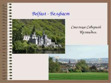 Belfast - Белфаст Столица Северной Ирландии.