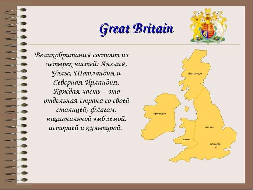 Great Britain Великобритания состоит из четырех частей: Англия, Уэльс, Шотлан...