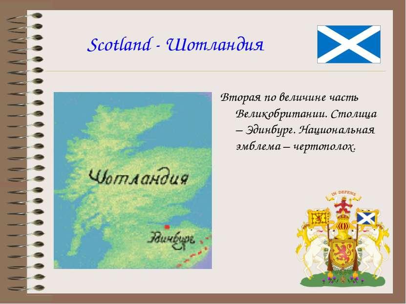 Scotland - Шотландия Вторая по величине часть Великобритании. Столица – Эдинб...