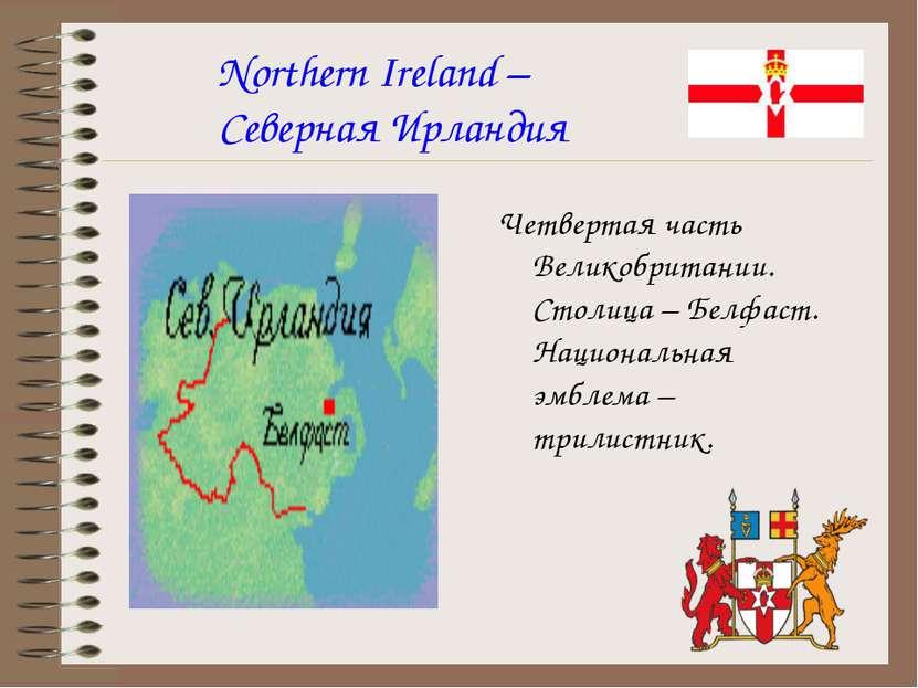 Northern Ireland – Северная Ирландия Четвертая часть Великобритании. Столица ...