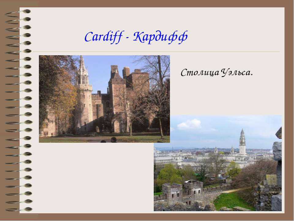 Cardiff - Кардифф Столица Уэльса.