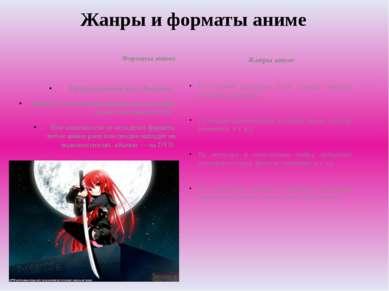 Жанры и форматы аниме Жанры аниме По целевой аудитории (дети, юноши, девушки,...