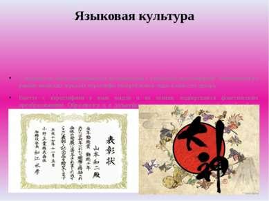 Языковая культура У японцев не было письменности до знакомства с китайской ие...