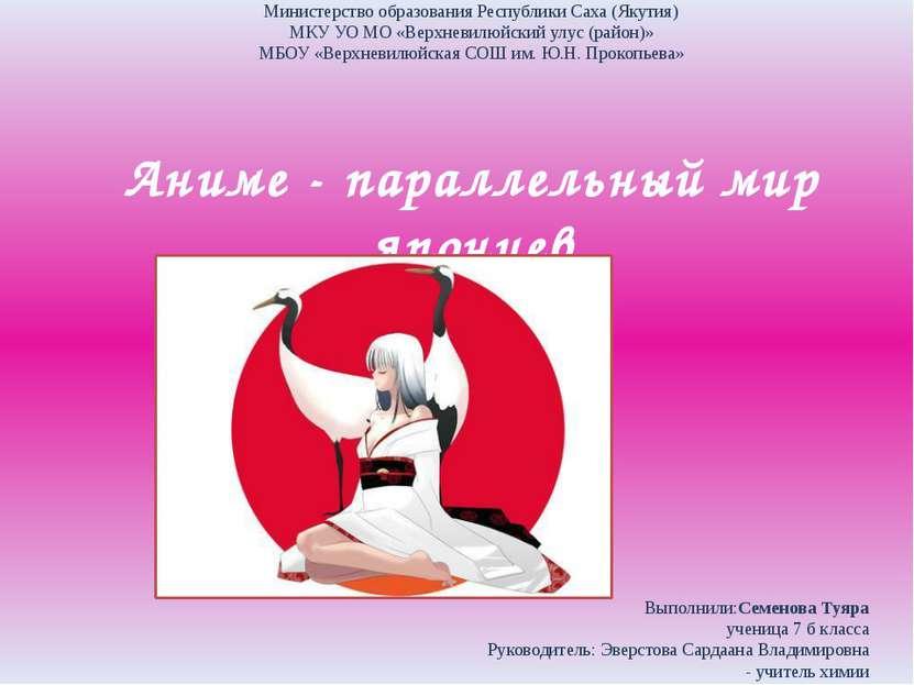 Министерство образования Республики Саха (Якутия) МКУ УО МО «Верхневилюйский ...