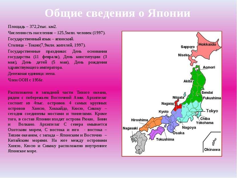 Общие сведения о Японии Площадь – 372,2тыс. км2. Численность населения – 125,...