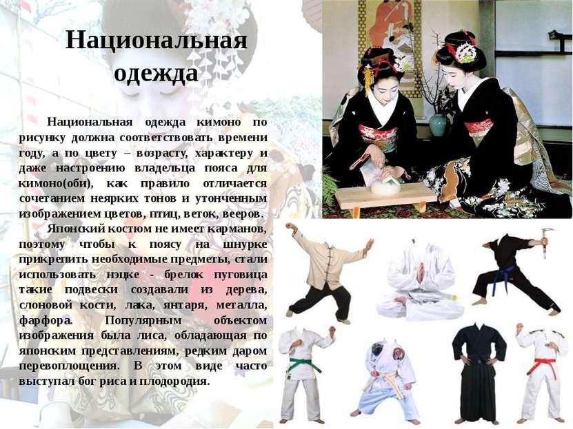 Национальная одежда кимоно по рисунку должна соответствовать времени году, а ...