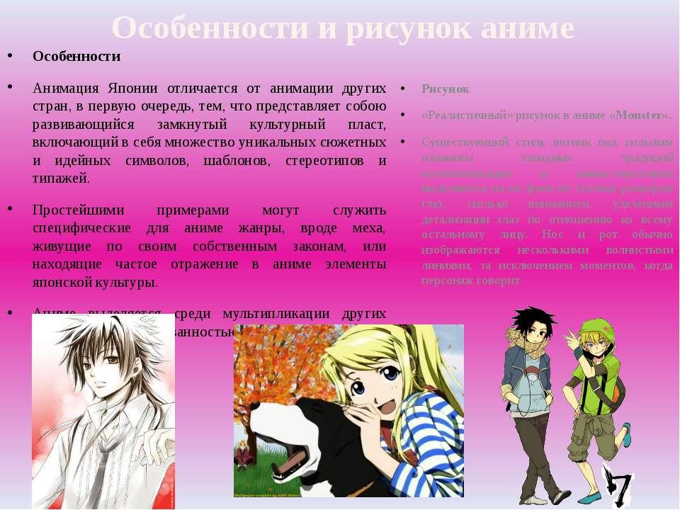 Особенности и рисунок аниме Особенности Анимация Японии отличается от анимаци...