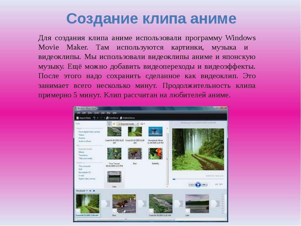 Создание клипа аниме Для создания клипа аниме использовали программу Windows ...