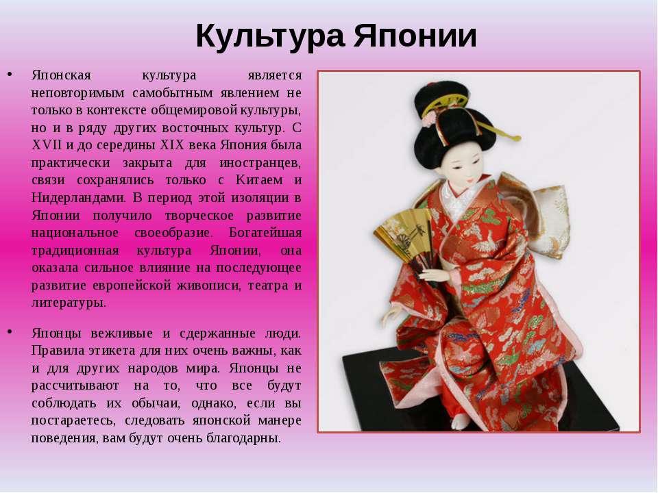 Культура Японии Японская культура является неповторимым самобытным явлением н...