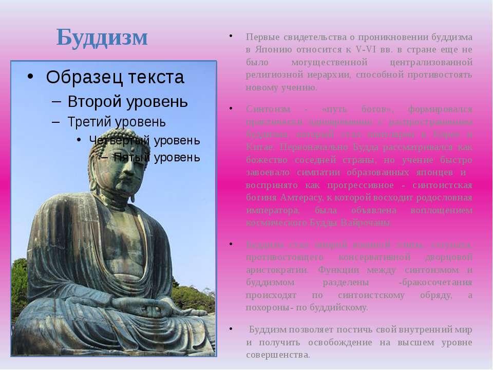 Буддизм Первые свидетельства о проникновении буддизма в Японию относится к V-...